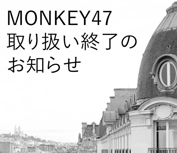モンキー47取扱終了のお知らせ